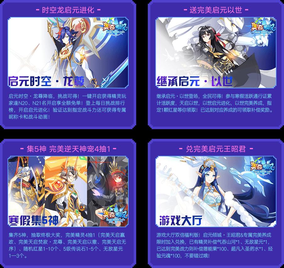 奥奇-寒假宣传图