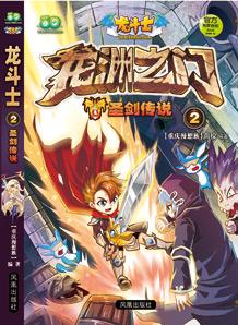 《龙斗士2 圣剑传说》