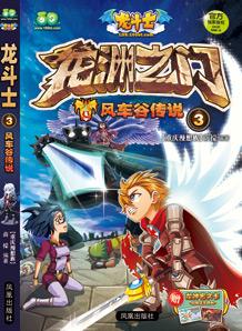 《龙斗士3 风车谷传说》